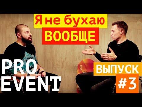 Сергей Горбачев / Подъёжики / Pro Event Интервью #3