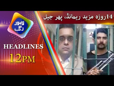 News Headlines | 12:00 PM | 21 May 2018 | Lahore Rang