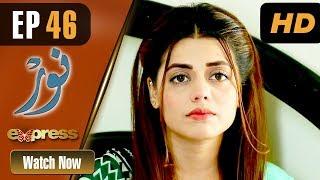 Pakistani Drama | Noor - Episode 46 | Express Entertainment Dramas | Asma, Agha Talal, Adnan Jilani