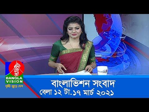 বেলা ১২ টার বাংলাভিশন সংবাদ | Bangla News |17_ March _2021 | 12:00 PM | BanglaVision News