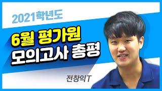 2021학년도 고3 6월 평가원 모의고사 총평 by 블…