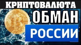 Криптовалюта Биткоин обман РОССИИ