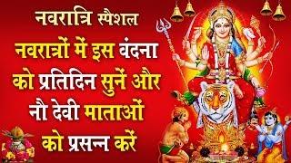 चैत्र नवरात्री स्पेशल : नवरात्रों में इस वंदना को प्रतिदिन सुनें और नौ देवी माताओं को प्रसन करें