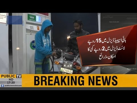 Government decides to cut down petroleum prices upto Rs 15, sources