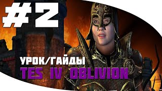 The Elder Scrolls IV-Guide Классы.№2