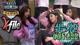 [2017 ISAC Unreleased Cut] What They Do At Recess ?!