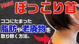 【GENRYU】「New」ぽっこり膨らんだ首の付け根の脂肪やたるみを解消する「スキンリリース」【大分県大分市 綜合整体 GENRYU 】