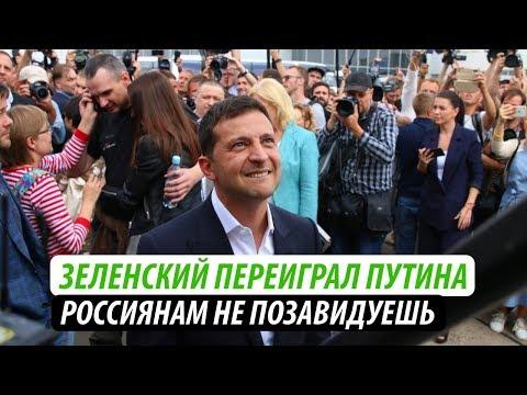 Зеленский переирал Путина. Россиянам не позавидуешь