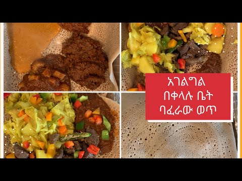 እገልግል ! 8 አይነት ወጥ ! how to make Agelgil traditional Ethiopian food Injera # agelgil #Ethiopian
