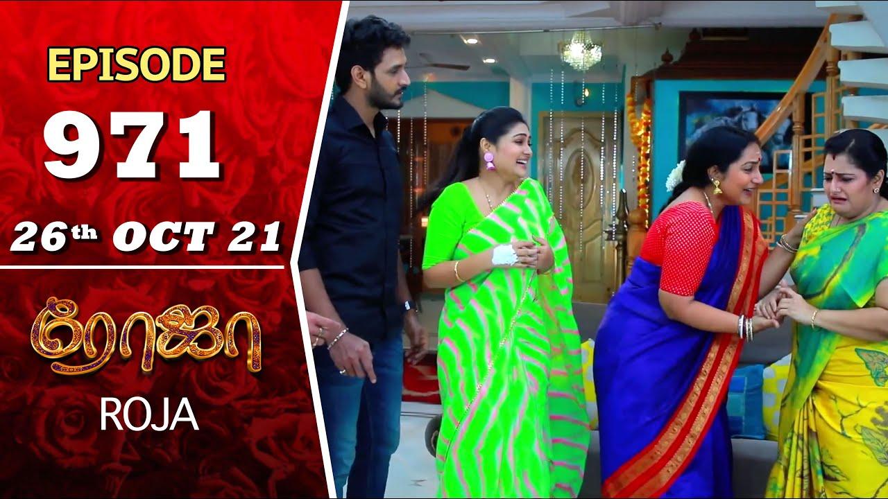 Download ROJA Serial   Episode 971   26th Oct 2021   Priyanka   Sibbu Suryan   Saregama TV Shows Tamil