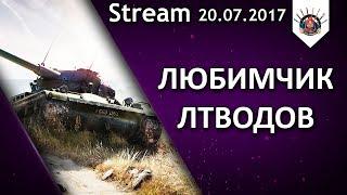 aMX 13 90 - ЭТОТ ЛТ АХРЕНЕННЫЙ! / EviL_GrannY стрим