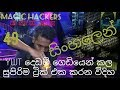 මැවුම් කාරයා යලිත් විනිසුරුවන් අසරන කළ මැජික් එක Youth With Talent Trick Hacked - Sinhala