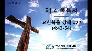 [한인 제일 침례 교회 Peachtree City] 제 4 복음서 #22 진정한 믿음에 근거한 영접 (요 4:43-54)