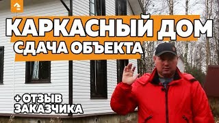 видео Д-76 Каркасный дом 9х9 м