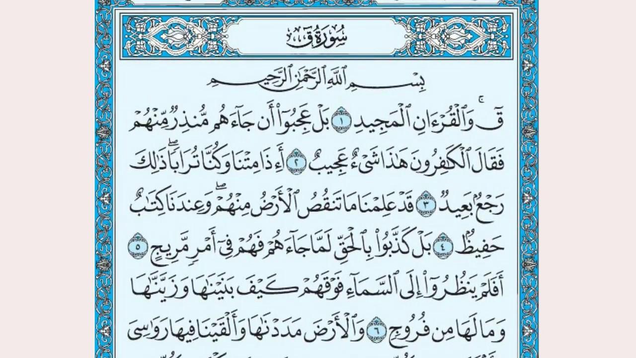 تلاوة رائعة سورة ق مكتوبة امام الحرم الشيخ ياسر الدوسري Www