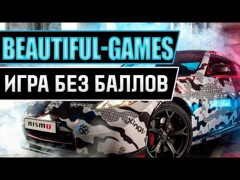 Обзор:Beautiful-games.ru новая  экономическая игра с выводом реальных денег без баллов и кэш-поинтов