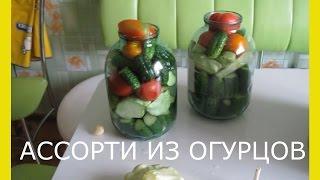 Консервируем огурцы.Ассорти из огурцов,помидор и патиссонов.Огурцы на зиму с лимонной кислотой