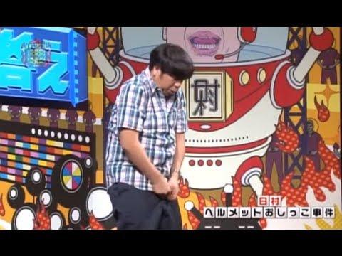 日村勇紀 ヘルメットおしっこ事...