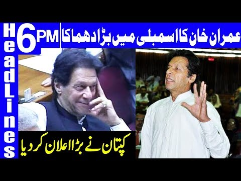 Imran Khan's Fiery Decision in National Assembly | Headlines 6 PM | 18 September 2018 | Dunya News