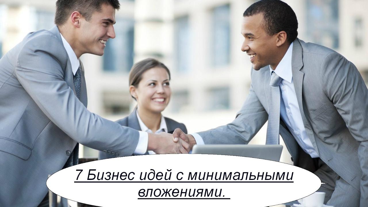 Бизнес идея 7