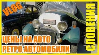 Словения || Цены На Б/У Авто В Словении || Ретро Автомобили