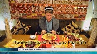 Американец пробует казахскую еду.Реакция.