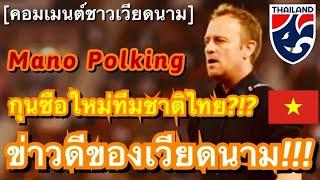 คอมเมนต์ชาวเวียดนาม หลังทีมชาติไทยจ่อตั้ง มาโน่ โพลกิ้ง เป็นกุนซือทัพช้างศึกคนใหม่ สู้ศึก ซูซูกิ คัพ