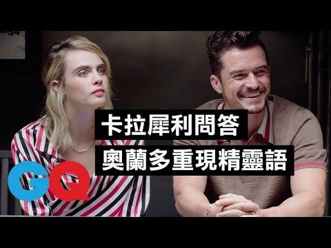 奧蘭多·布魯(Orlando Bloom)說謊馬上被抓包!不想讓卡拉·迪樂芬妮(Cara Delevingne)當兒子的保母|明星測謊機實驗|GQ Taiwan