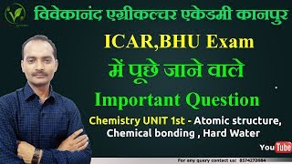 Important Question of I.C.A.R 2019 |very important questions | Chemistry Question