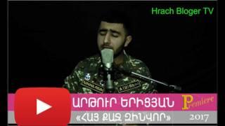 Arthur Yeritsyan Hay Qaj Zinvor 2017
