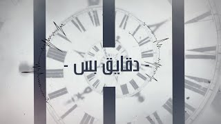 فهد العمري - دقايق بس   Fahad Alamri - Degayig Bas 2020