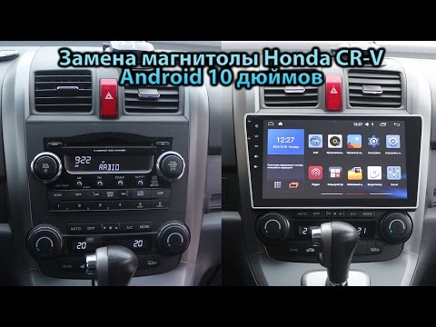 Установка магнитолы Honda CR-V Android 10 дюймов