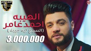 كليب اغنيه انا الهيبه اللى خليتكم فى وشى تمام - ابن الاكابر احمد عامر - جديد 2021