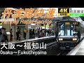 【4K前面展望】丹波路快速(大阪-宝塚-福知山)福知山線