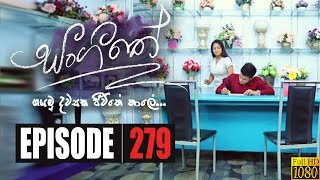 Sangeethe | Episode 279 05th March 2020 Thumbnail