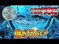 【課金】100円専用の氷山ならメダル買うよりお得になるでしょ?w
