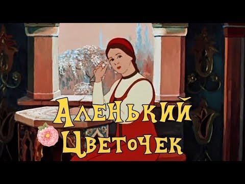 """ЛУЧШИЙ МУЛЬТИК! """"Аленький Цветочек"""" Советские мультики, видео для детей"""