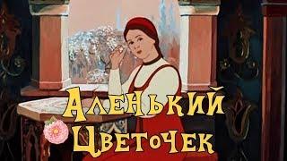 ЛУЧШИЙ МУЛЬТИК Аленький Цветочек Советские мультики видео для детей