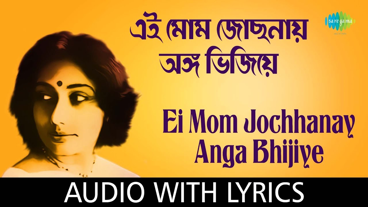 Ei Mom Jochhonay with lyrics| এই মোম জোছনায় অঙ্গ ভিজিয়ে | Arati Mukherjee