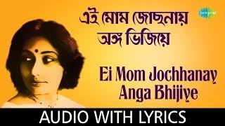 Ei Mom Jochhonay with lyrics| এই মোম জোছনায় অঙ্গ ভিজিয়ে | Arati Mukherjee