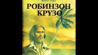 сериал (Робинзон Крузо)