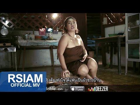 หลอยเมียมาเสียตัว  : เอ๋ พจนา อาร์ สยาม [Official MV]