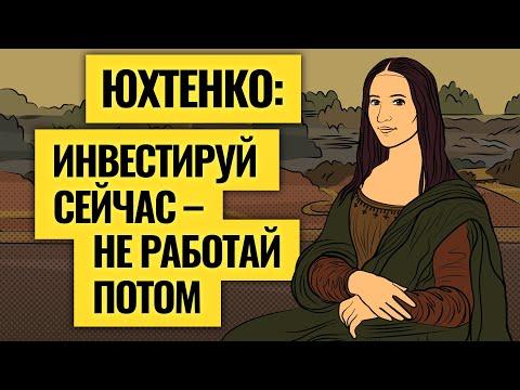 Инвестиции в долгосрок и доходы от InvestFuture / Кира Юхтенко