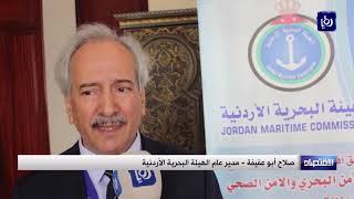 افتتاح مؤتمر الوكالة الأوربية للسلامة البحرية لأول مرة في الأردن - (10-10-2018)