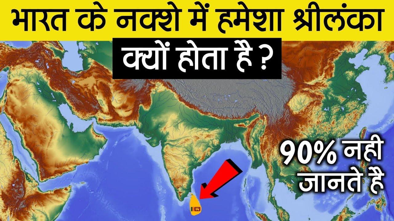 90% नही जानते है कि भारत में नक़्शे में श्रीलंका को क्यों दिखाता है? IAs Interview Question