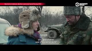 видео На кинофестивале в Мюнхене покажут два украинских фильма