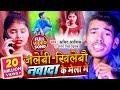 Amit Aashik और Antra Singh Priyanaka के #Viral_Video Song | जलेबी खिलेबै नवादा के मेला में 2020 !!