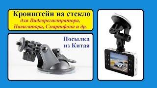 Автомобильный КРОНШТЕЙН на стекло из Китая для навигатора, видеорегистратора (на вакуум присоске)(Автомобильный КРОНШТЕЙН на стекло из Китая для навигатора, видео регистратора или смартфона (на вакуумной..., 2015-09-26T12:30:28.000Z)