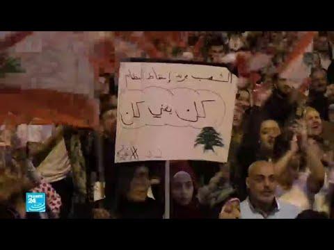 ما هي المكاسب التي حققها الحراك اللبناني بعد شهر على انطلاقه؟  - نشر قبل 48 دقيقة