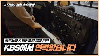 KBS에서 연락왔습니다 - 테슬라 모델3 볼트누락 및 유리조각 이슈 후속영상